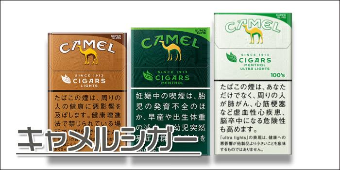 スリムタイプの細いタバコ銘柄:キャメルシガー5種類…380円