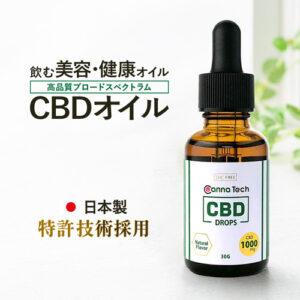 CannaTech(キャナテック)のCBD人気おすすめ製品②:CBDオイル