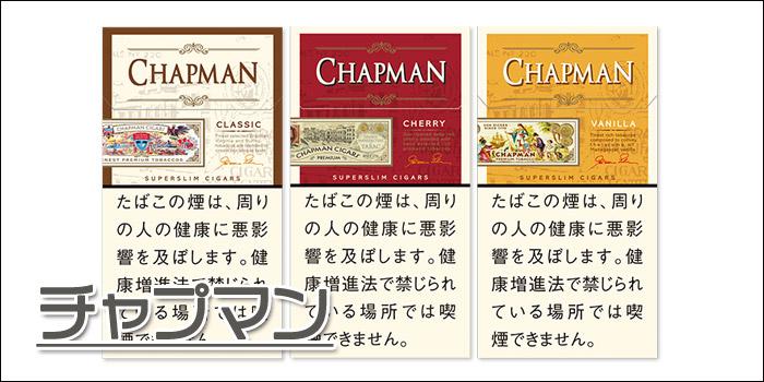 スリムタイプの細いタバコ銘柄:チャップマン5種類…450円