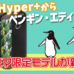 グローハイパープラスの限定モデル「ペンギンエディション」が新発売