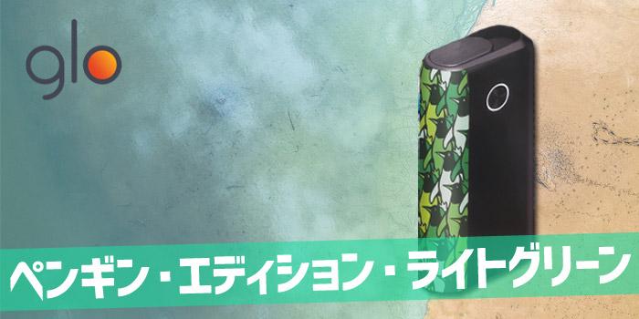 【最新】グローハイパープラスから「ペンギンエディションライトグリーン」が新発売