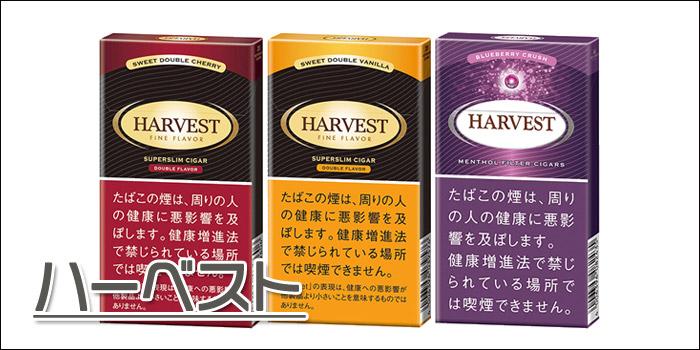 スリムタイプの細いタバコ銘柄:ハーベスト6種類…430円