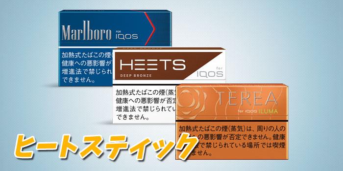 IQOS(アイコス)の全ヒートスティック一箱の値段