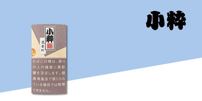 【JT(日本たばこ産業)】手巻きたばこ・刻みたばこ一覧