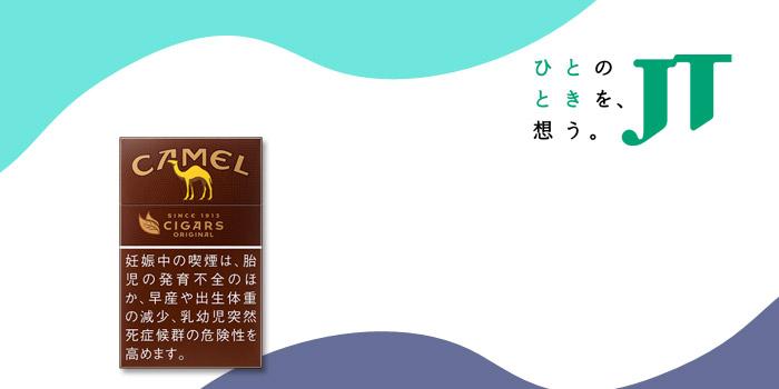【JT(日本たばこ産業)】リトルシガー(葉巻たばこ)一覧