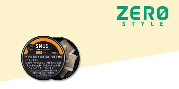 【JT(日本たばこ産業)】かぎたばこ一覧