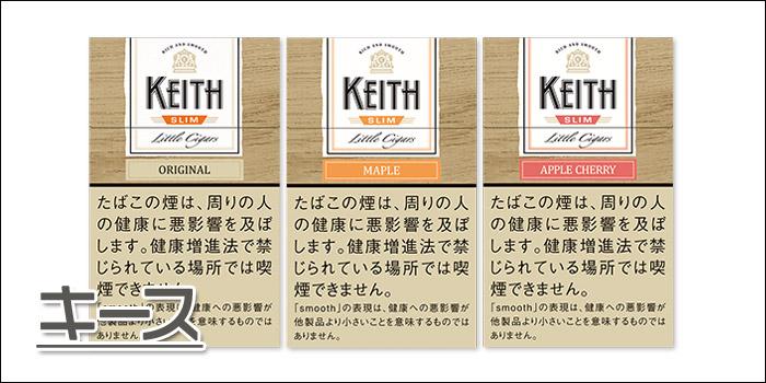 スリムタイプの細いタバコ銘柄:キース7種類…460円