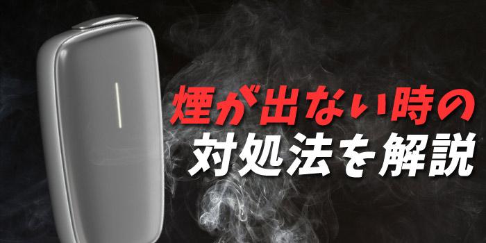 プルームエックスの煙が出ない時の対処法