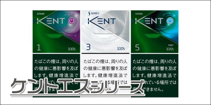 スリムタイプの細いタバコ銘柄:ケントエスシリーズ9種類…480円