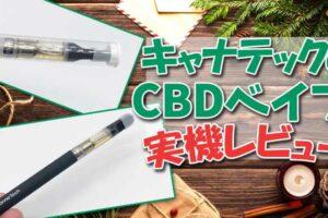 【最新】キャナテックのCBDベイプスターターセットを実機レビュー