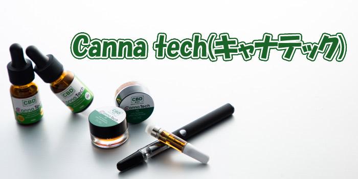 日本のCBDブランド「CannaTech(キャナテック)」をご紹介