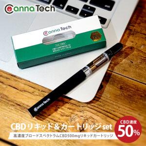 CannaTech(キャナテック)のCBDベイプスターターセットは安心・安全!