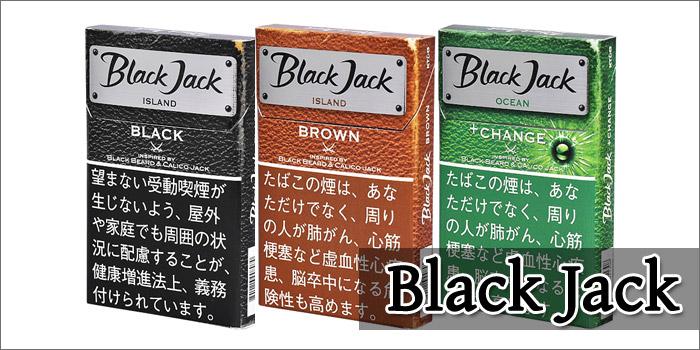 リトルシガー銘柄 Black Jack(ブラックジャック)