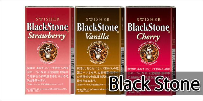 リトルシガー銘柄 Black Stone(ブラックストーン)