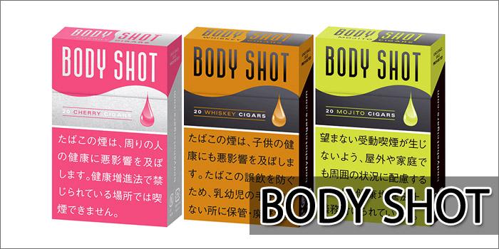 リトルシガー銘柄 BODY SHOT(ボディショット)