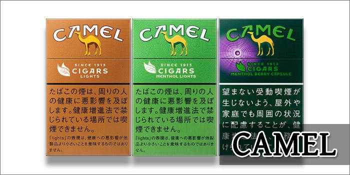 リトルシガー銘柄 CAMEL(キャメル)
