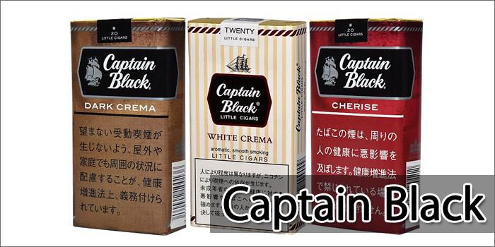 リトルシガー銘柄 Captain Black(キャプテンブラック)