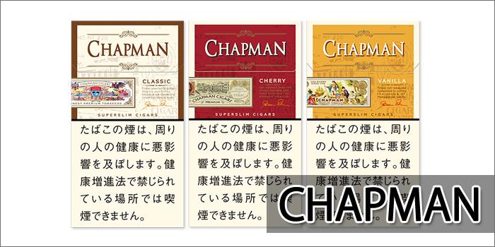 リトルシガー銘柄 CHAPMAN(チャップマン)