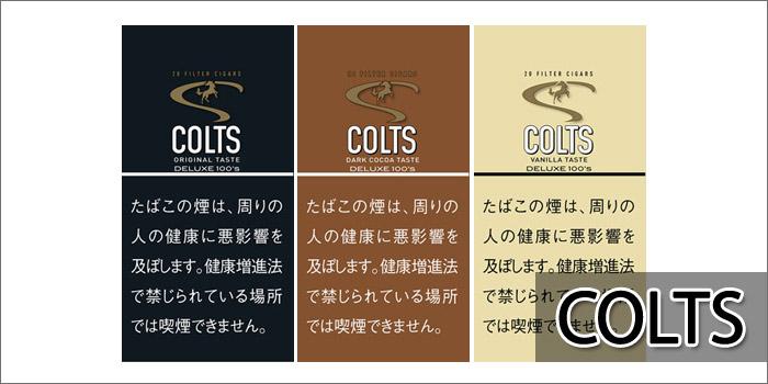 リトルシガー銘柄 COLTS(コルツ)