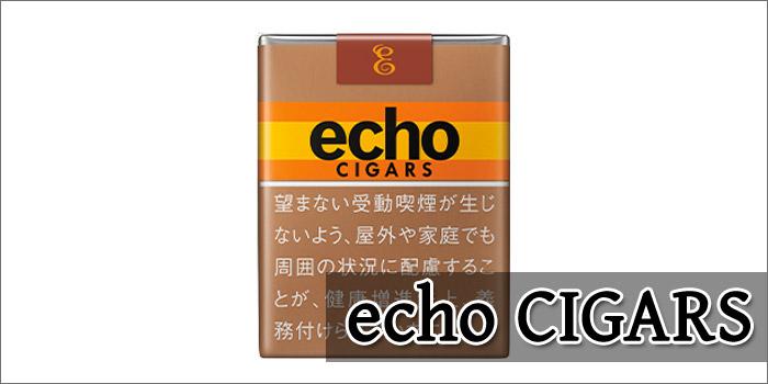 リトルシガー銘柄 echo CIGARS(エコーシガー)