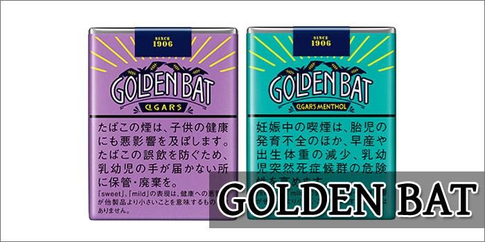 リトルシガー銘柄 GOLDEN BAT CIGARS(ゴールデンバットシガー)