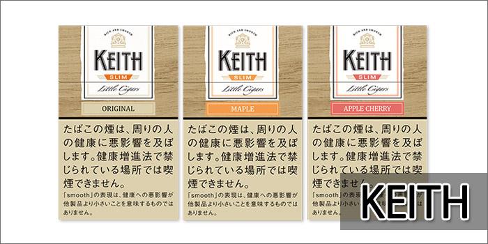 リトルシガー銘柄 KEITH(キース)