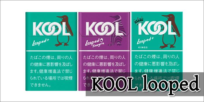 リトルシガー銘柄 KOOL Looped(クールループド)