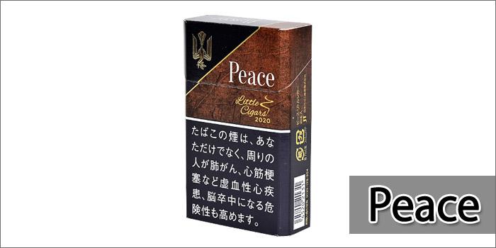 数量限定リトルシガー銘柄 Peace(ピース)