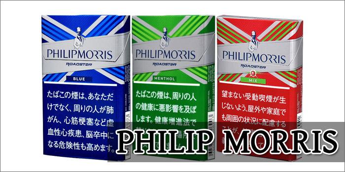 リトルシガー銘柄 PHILIP MORRIS(フィリップモリス)
