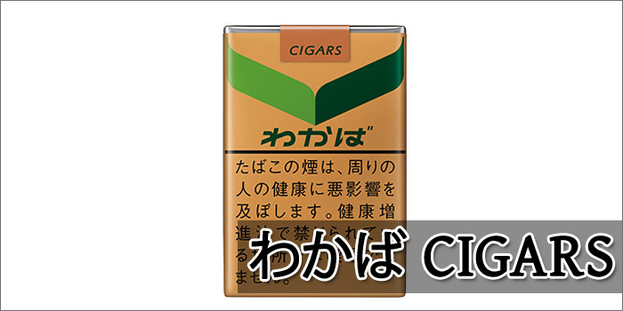 リトルシガー銘柄 わかば CIGARS(わかばシガー)