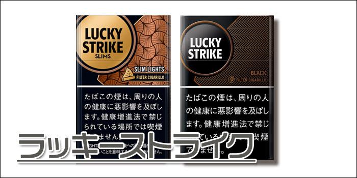 スリムタイプの細いタバコ銘柄:ラッキーストライク2種類…400円