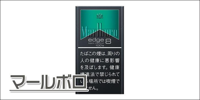 スリムタイプの細いタバコ銘柄:マールボロ1種類…560円