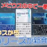 メビウスから新作タバコ銘柄Eシリーズが8月6日に500円で新発売