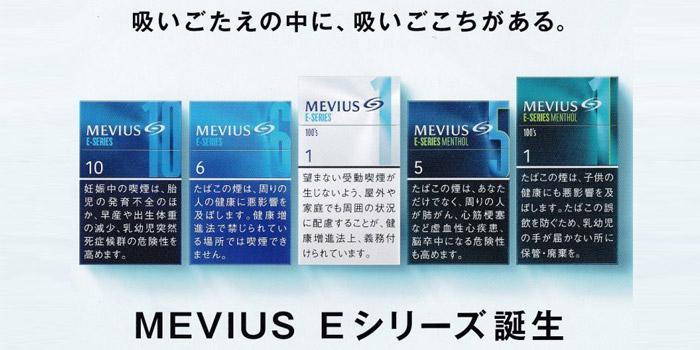 大人気タバコ銘柄のメビウスから新作「Eシリーズ」全5種類が新発売