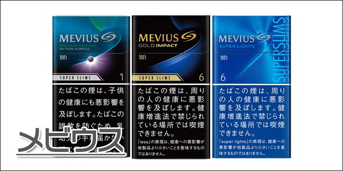 スリムタイプの細いタバコ銘柄:メビウス9種類…500円