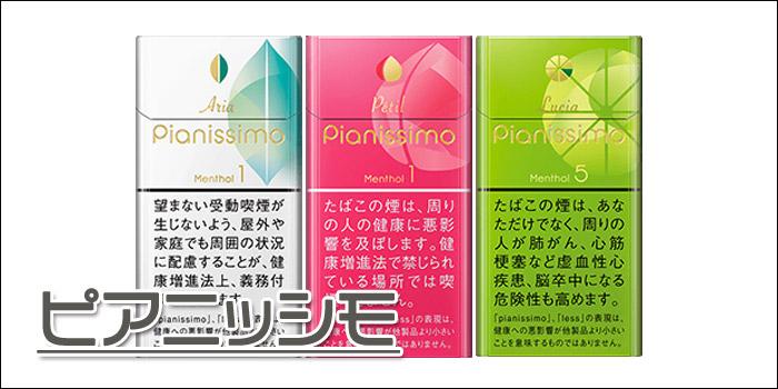 スリムタイプの細いタバコ銘柄:ピアニッシモ9種類…540円