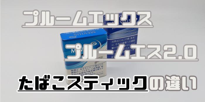 プルームエックス プルームエス2.0 たばこスティックの違い