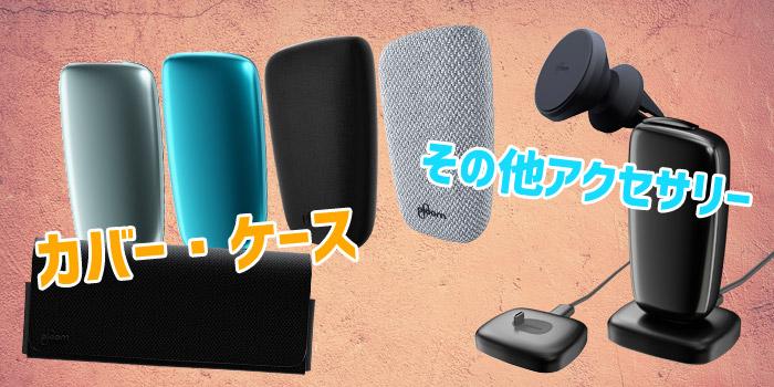 最新型PloomX(プルームエックス)の専用アクセサリーは780円から