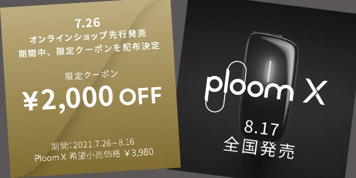 新型PloomX(プルームエックス)のお得な割引キャンペーン:2,000円OFFクーポン