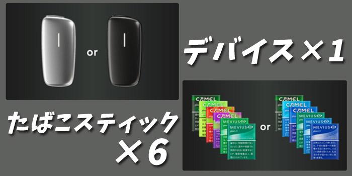 お好きなプルームエックスのデバイス1台とタバコスティック6箱セット