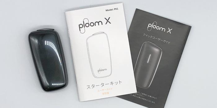 【説明書①】新型PloomX(プルームエックス)の使い方マニュアルを画像付きで解説