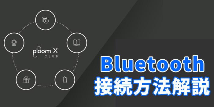 【説明書⑥】新型PloomX(プルームエックス)のBluetooth接続方法を解説