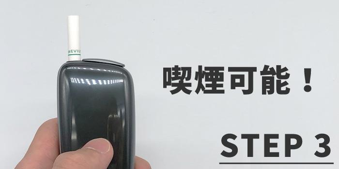 新型PloomX(プルームエックス)の使い方ステップ③:加熱が完了したら喫煙可能