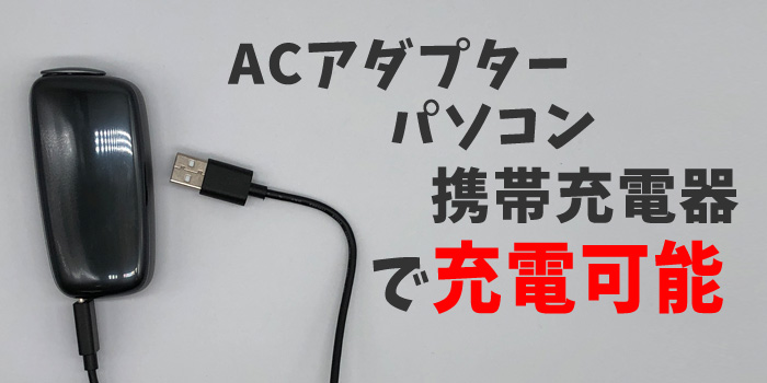 新型PloomX(プルームエックス)の充電方法は付属の充電器で充電するだけ