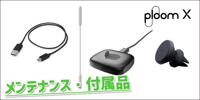 新型PloomX(プルームエックス)アクセサリー:メンテナンス・付属品…4種類