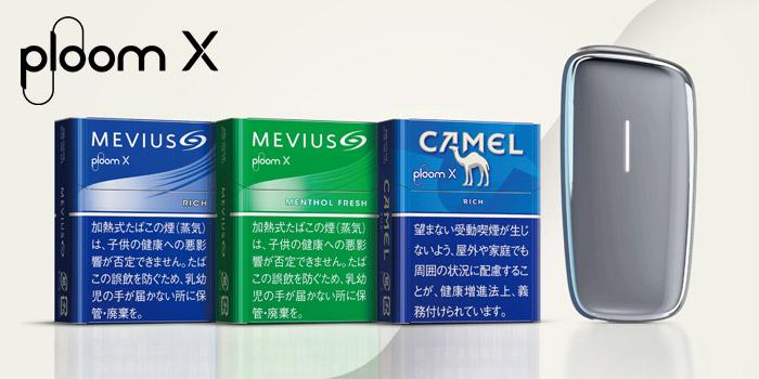 新型PloomX(プルームエックス)はスターターキットとたばこスティックを購入
