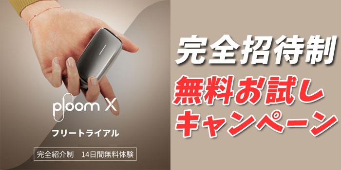 新型PloomX(プルームエックス)の無料お試しキャンペーンを解説!