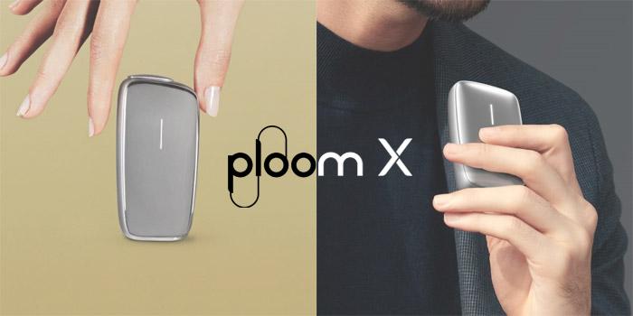 新型PloomX(プルームエックス)