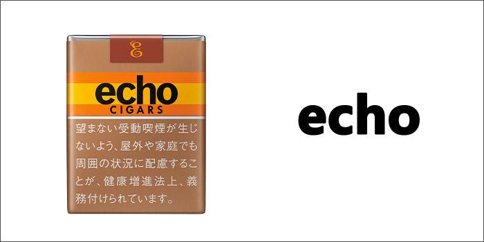 短いショートサイズのタバコ銘柄⑬:エコー・シガー
