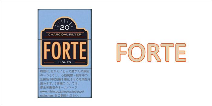 短いショートサイズのタバコ銘柄⑦:フォルテ・ライト